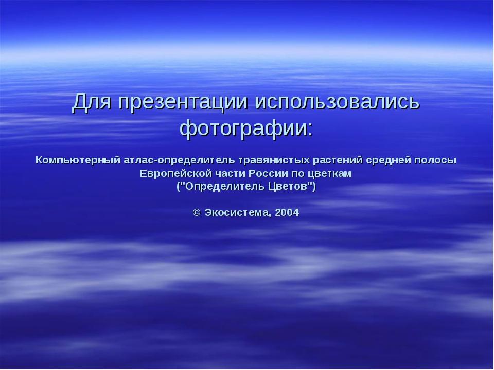 Для презентации использовались фотографии: Компьютерный атлас-определитель тр...