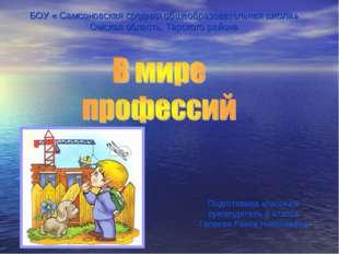БОУ « Самсоновская средняя общеобразовательнвя школа» Омская область, Тарско