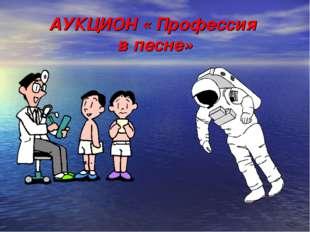 АУКЦИОН « Профессия в песне»