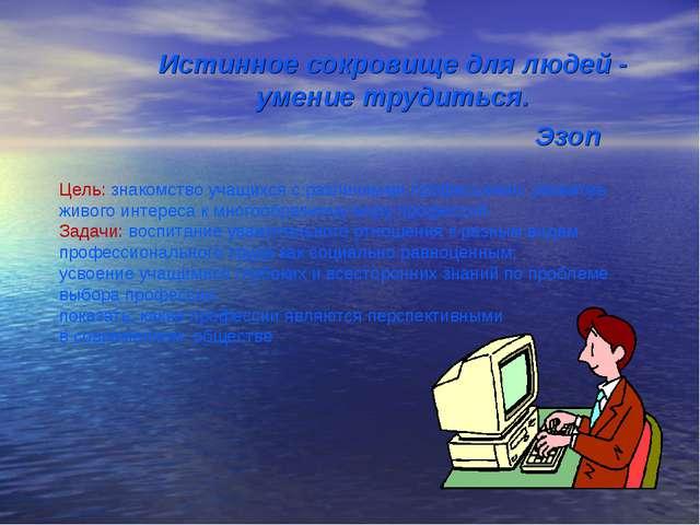 Истинное сокровище для людей - умение трудиться. Эзоп Цель: знакомство у...