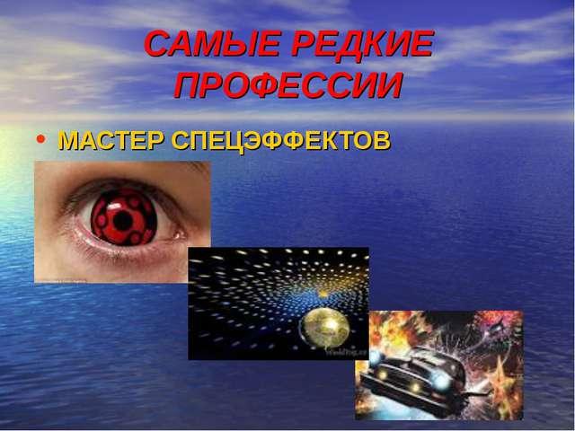 САМЫЕ РЕДКИЕ ПРОФЕССИИ МАСТЕР СПЕЦЭФФЕКТОВ