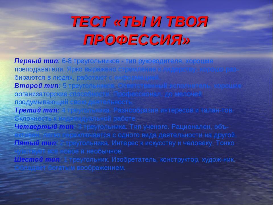 ТЕСТ «ТЫ И ТВОЯ ПРОФЕССИЯ» Первый тип: 6-8 треугольников - тип руководителя,...