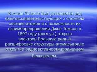 В конце 19 века был установлен ряд фактов,свидетельствующих о сложном составе