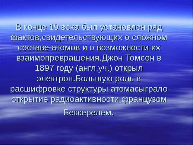 В конце 19 века был установлен ряд фактов,свидетельствующих о сложном составе...