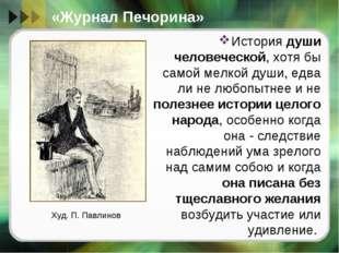 «Журнал Печорина» История души человеческой, хотя бы самой мелкой души, едва