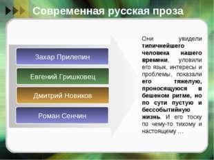 Современная русская проза Захар Прилепин Евгений Гришковец Дмитрий Новиков Он