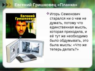 Евгений Гришковец «Планка» Игорь Семенович старался ни о чем не думать, потом