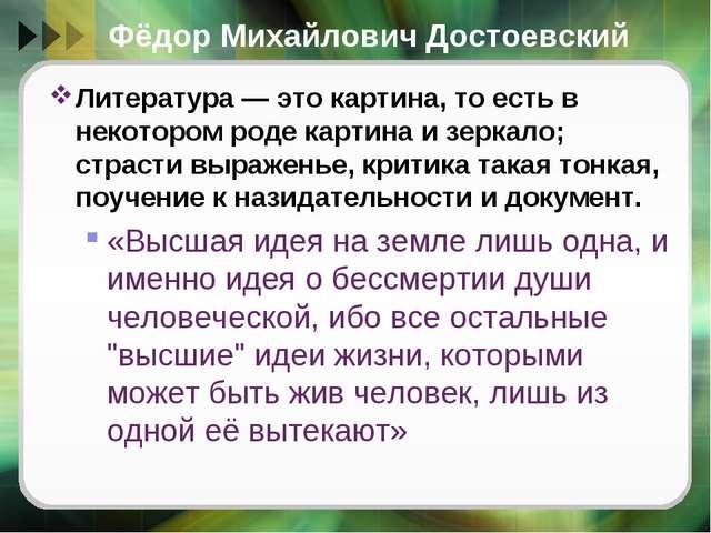 Фёдор Михайлович Достоевский Литература — это картина, то есть в некотором ро...