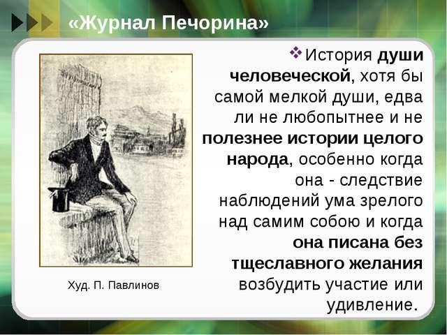 «Журнал Печорина» История души человеческой, хотя бы самой мелкой души, едва...