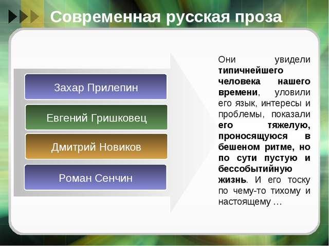 Современная русская проза Захар Прилепин Евгений Гришковец Дмитрий Новиков Он...