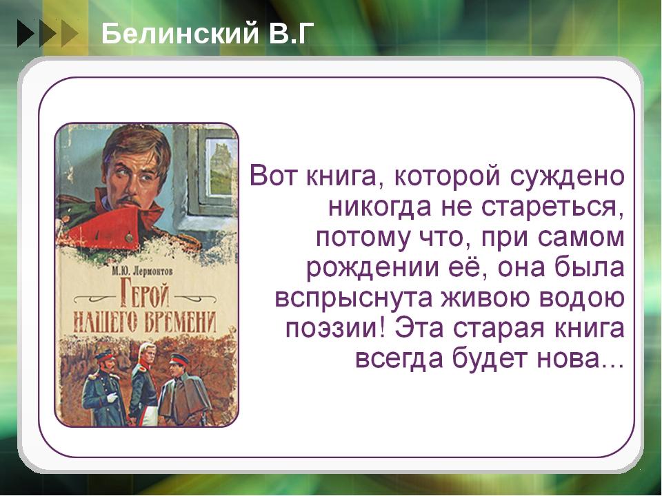 Белинский В.Г