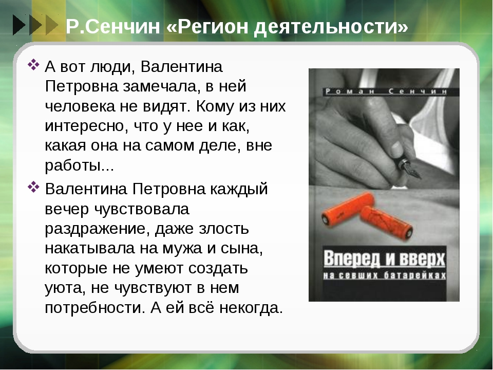 Р.Сенчин «Регион деятельности» А вот люди, Валентина Петровна замечала, в ней...