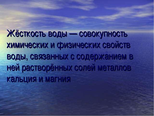 Жёсткость воды — совокупность химических и физических свойств воды, связанных...