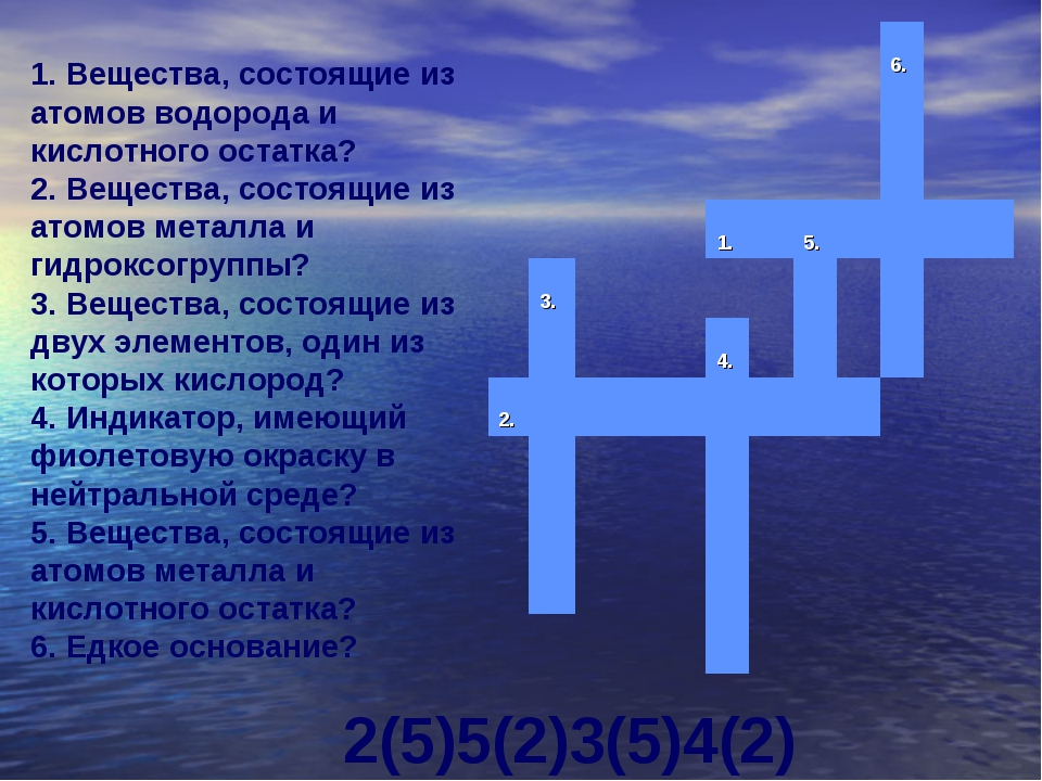 1. Вещества, состоящие из атомов водорода и кислотного остатка? 2. Вещества,...
