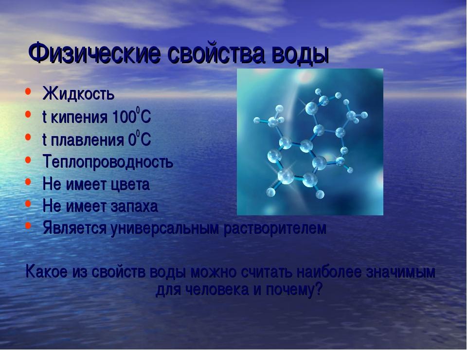 Физические свойства воды Жидкость t кипения 1000 С t плавления 00 С Теплопров...