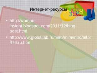 Интернет-ресурсы http://woman-insight.blogspot.com/2011/12/blog-post.html htt
