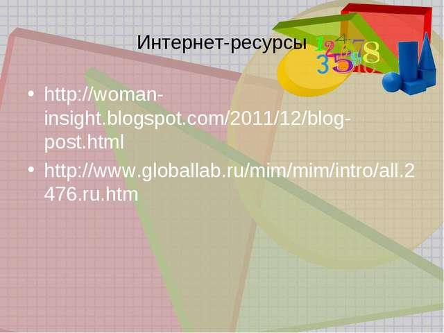 Интернет-ресурсы http://woman-insight.blogspot.com/2011/12/blog-post.html htt...