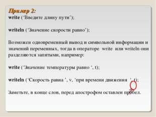 Пример 2: write ('Введите длину пути');  writeln ('Значение скорости равно')