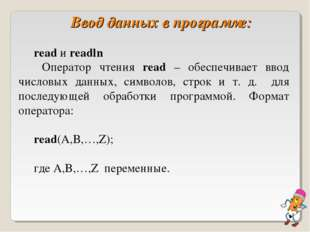 Ввод данных в программе: read и readln Оператор чтения read – обеспечивает вв