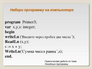 program Primer3; var x,y,s: integer; begin writeLn ('Введите через пробел два