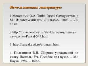 Использованная литература: Меженный О.А. Turbo Pascal Самоучитель. : М.: Изда