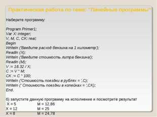 """Практическая работа по теме: """"Линейные программы""""  Наберите программу:  P"""