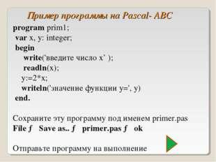 program prim1; var x, y: integer; begin write('введите число х' ); readln(x);