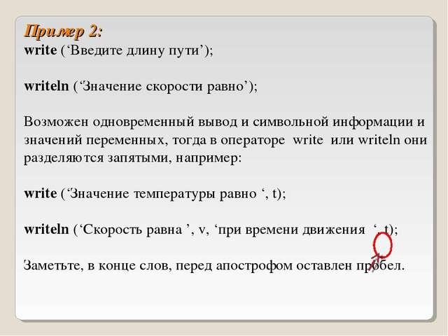 Пример 2: write ('Введите длину пути');  writeln ('Значение скорости равно')...