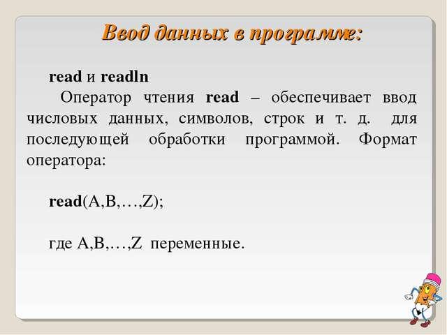 Ввод данных в программе: read и readln Оператор чтения read – обеспечивает вв...