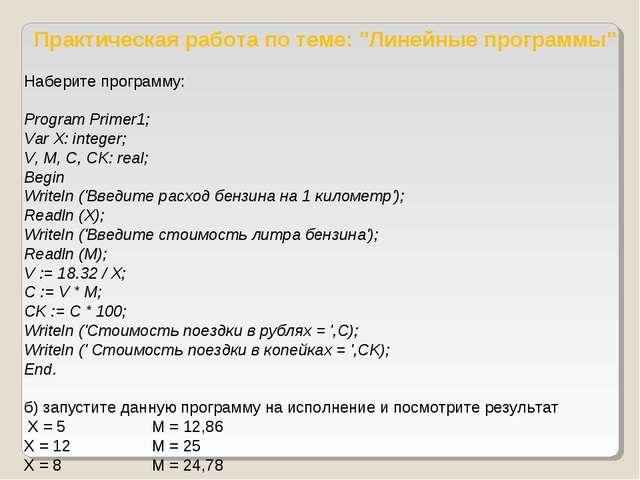 """Практическая работа по теме: """"Линейные программы""""  Наберите программу:  P..."""