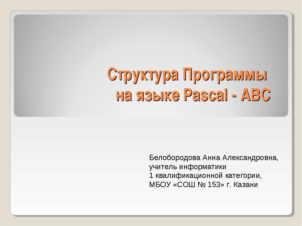 Структура Программы на языке Pascal - ABC Белобородова Анна Александровна, уч...