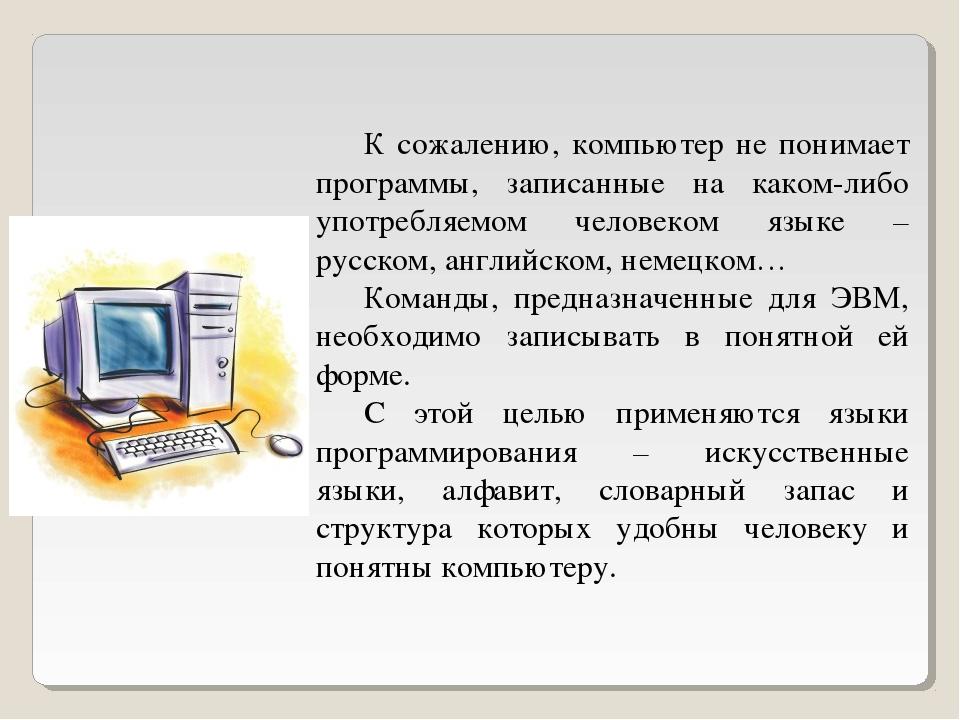 К сожалению, компьютер не понимает программы, записанные на каком-либо употр...