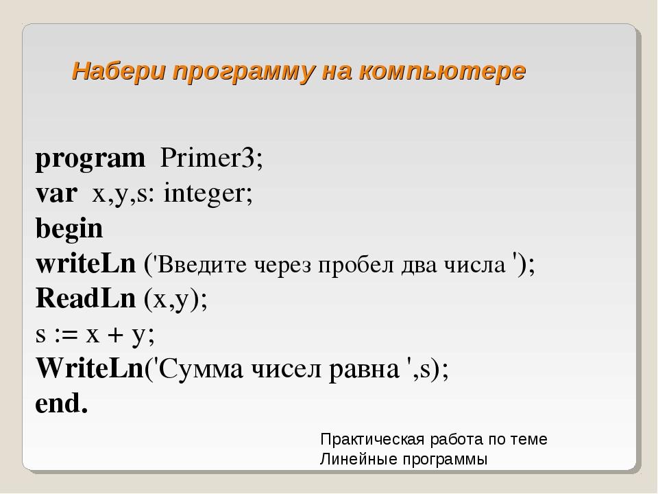 program Primer3; var x,y,s: integer; begin writeLn ('Введите через пробел два...