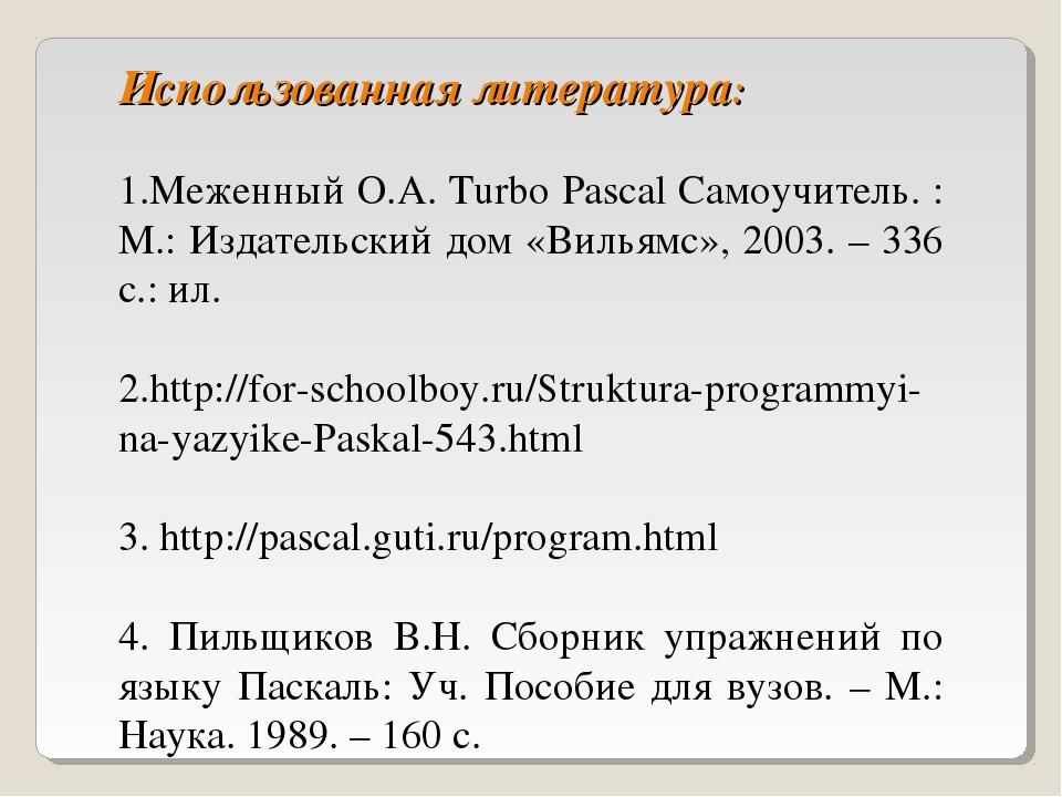 Использованная литература: Меженный О.А. Turbo Pascal Самоучитель. : М.: Изда...