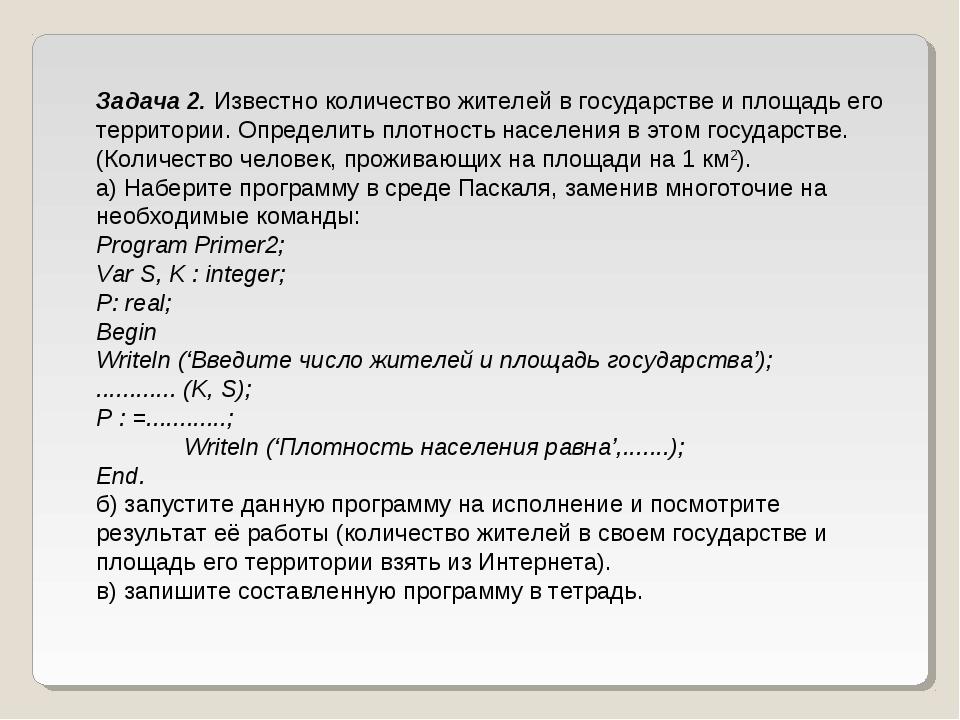 Задача 2. Известно количество жителей в государстве и площадь его территории....