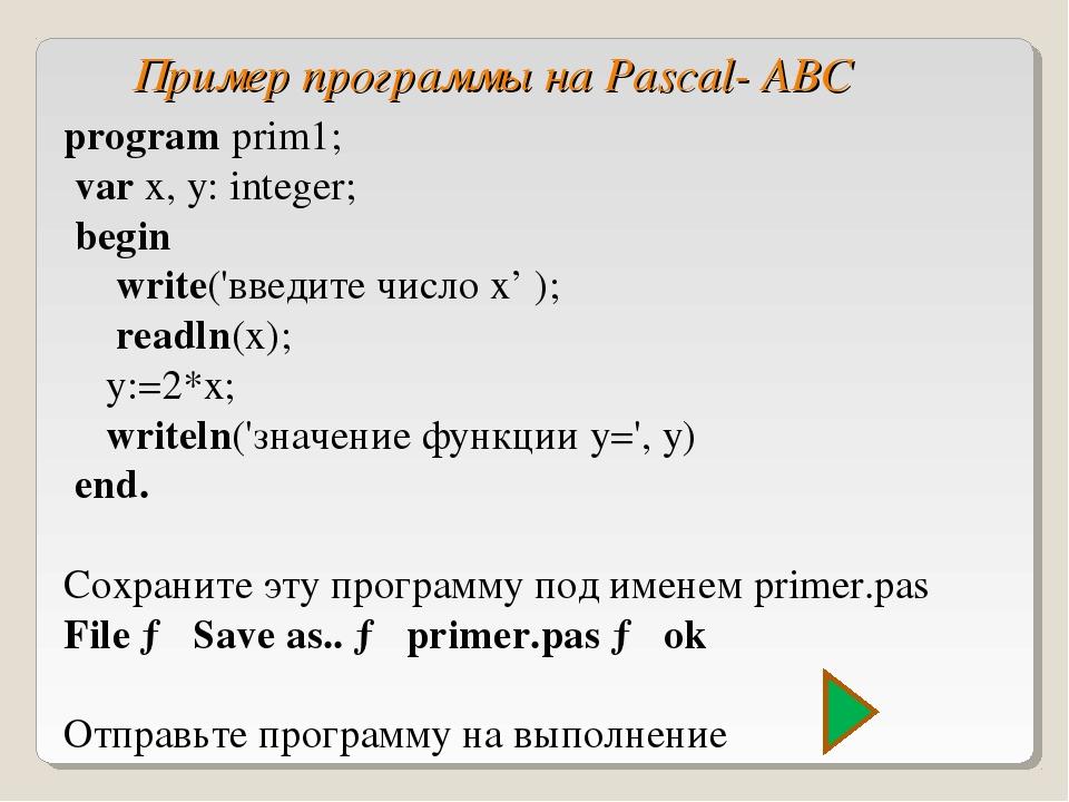 program prim1; var x, y: integer; begin write('введите число х' ); readln(x);...