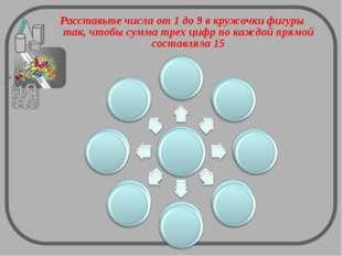 Расставьте числа от 1 до 9 в кружочки фигуры так, чтобы сумма трех цифр по ка