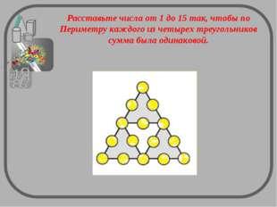 Расставьте числа от 1 до 15 так, чтобы по Периметру каждого из четырех треуго