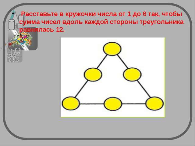 Расставьте в кружочки числа от 1 до 6 так, чтобы сумма чисел вдоль каждой ст...
