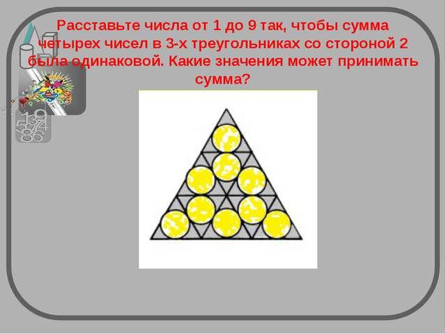 Расставьте числа от 1 до 9 так, чтобы сумма четырех чисел в 3-х треугольниках...
