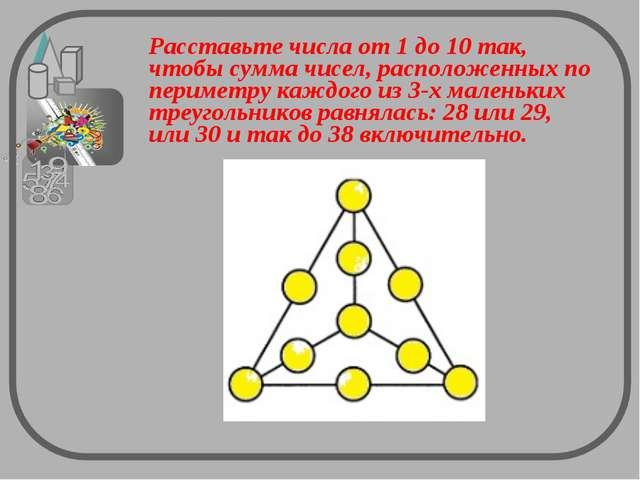 Расставьте числа от 1 до 10 так, чтобы сумма чисел, расположенных по перимет...