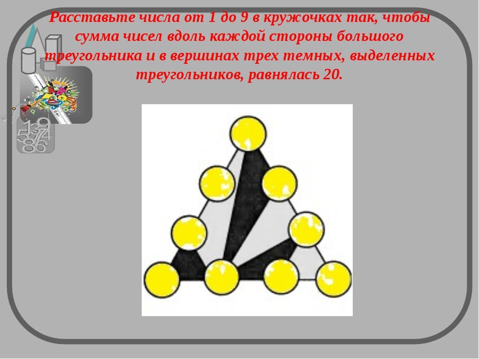 Расставьте числа от 1 до 9 в кружочках так, чтобы сумма чисел вдоль каждой ст...