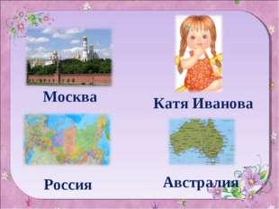 Москва Россия Катя Иванова Австралия