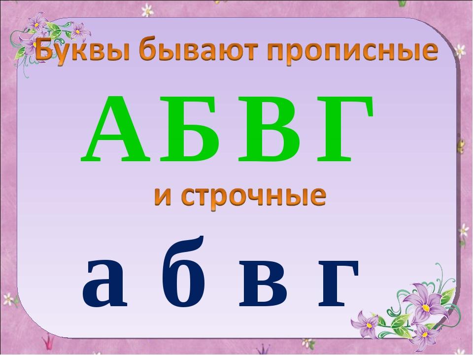АБВГ абвг