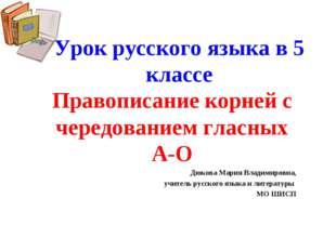 Урок русского языка в 5 классе Правописание корней с чередованием гласных А-