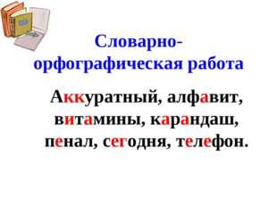 Словарно-орфографическая работа Аккуратный, алфавит, витамины, карандаш, пена
