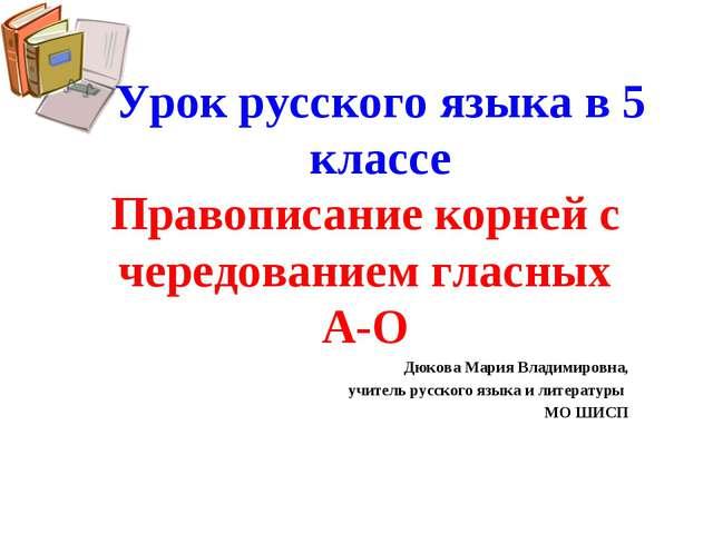 Урок русского языка в 5 классе Правописание корней с чередованием гласных А-...