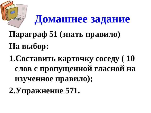 Домашнее задание Параграф 51 (знать правило) На выбор: Составить карточку со...