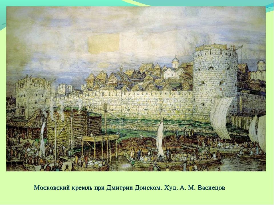 Московский кремль при Дмитрии Донском. Худ. А. М. Васнецов