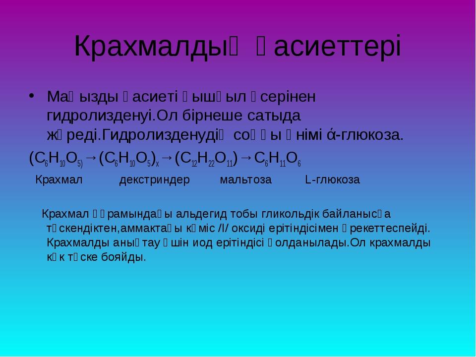 Крахмалдың қасиеттері Маңызды қасиеті қышқыл әсерінен гидролизденуі.Ол бірнеш...